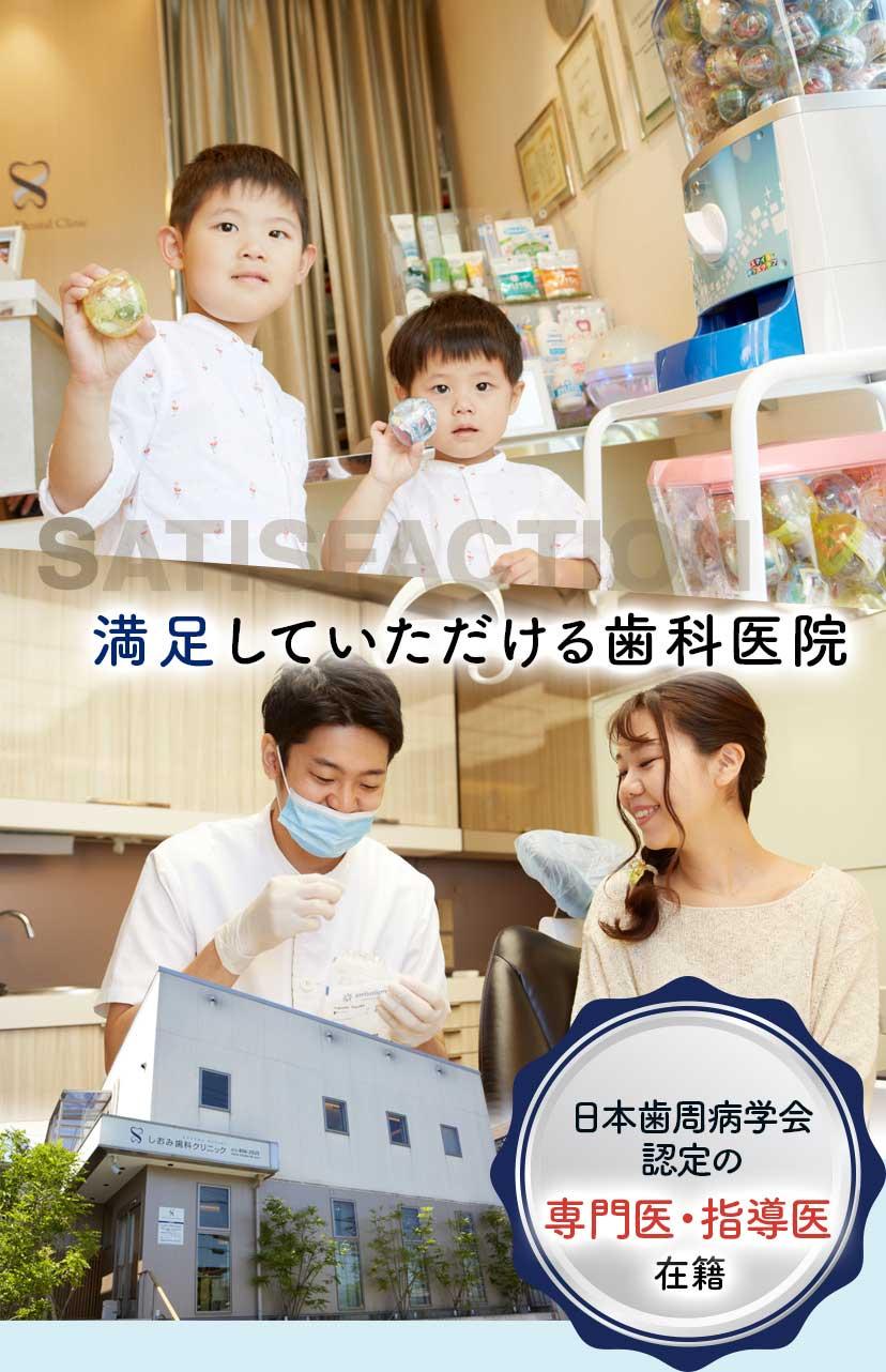 室見 歯医者